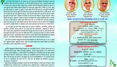 Hindi - inside