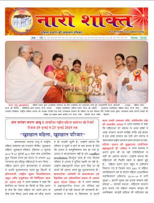 Nari Shakti News Letter - Sep - 2019