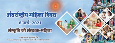 IWD_WW_Theme_Hindi